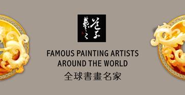 青少年美术家国际联赛