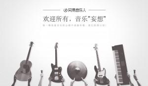网易独立音乐人招募计划