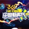 天籁童声视频 中国新声代汤晶锦全集