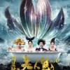 最新电影下载:2016年周星驰执导喜剧《美人鱼》HD国语中字