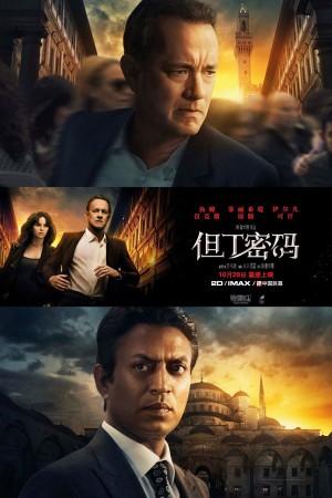 [电影下载]2016年汤姆·汉克斯悬疑惊悚《但丁密码》BD中英双字幕