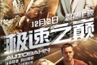 [电影下载]2016年惊悚动作《极速之巅》BD中文字幕