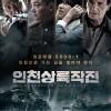 [电影下载]2016年战争剧情《仁川登陆作战》BD韩语中字