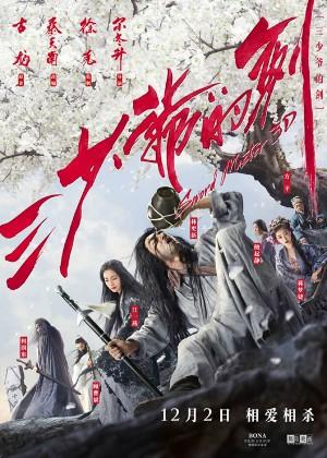 [电影下载]2016年古装武侠动作《三少爷的剑》BD国语中字