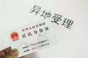7月1日起 全国范围可异地办理身份证
