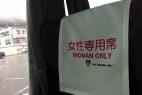 """女生夏季清凉很诱惑,青岛公交防""""走光"""",推出""""女性专座""""?!"""