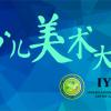 """获得IYAA""""国际青少年艺术家荣誉奖""""代表着什么?"""