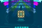 2019少儿绘画大赛海报-青少年美术家国际联赛