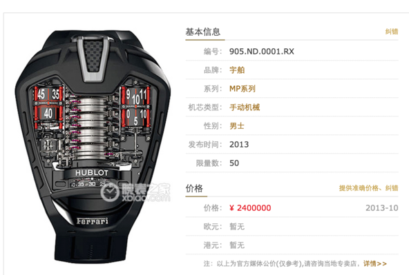 李晨价值240万的手表怎么玩