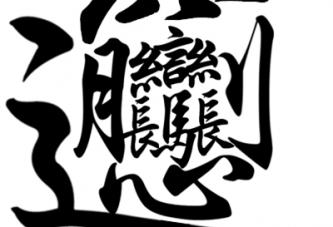"""老师罚学生抄千遍""""biang"""" 字火了陕西小吃"""