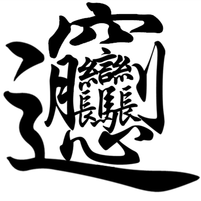 biang字怎么写