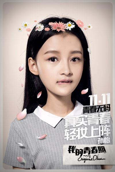 包贝尔《我的青春期》预告片&新海报