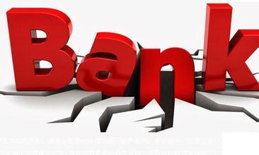 银行或许倒闭