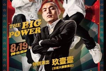 [电影下载]2016年奇幻喜剧《大显神威》BD国语中字
