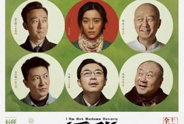 [电影下载]2016年剧情喜剧《我不是潘金莲》HD国语中字