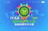 2017国际青少年儿童慈善绘画艺术大赛 免费征稿中