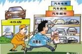 7月1日起 买车不用去4s店 超市也能买