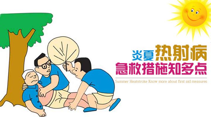 热射病的预防