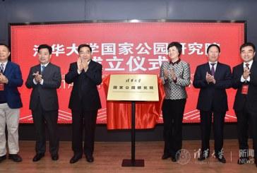 国家发改委与清华共同发起成立国家公园研究院