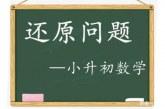 逆推法求解小学奥数_还原问题_小升初数学知识点