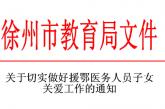 徐州市教育局出台援鄂医务人员子女关爱政策_中考加分_小学照顾